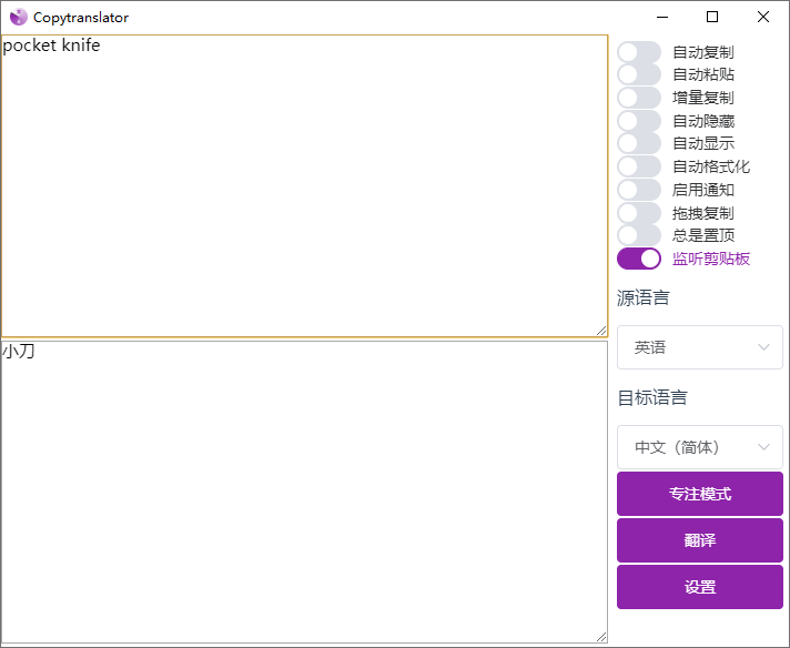 CopyTranslatorv9.1.0官方版